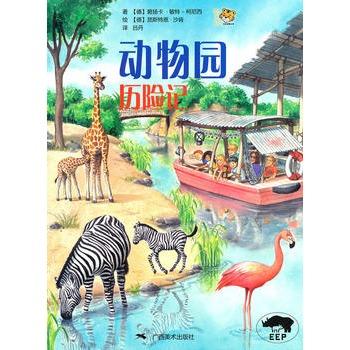 上海借阅绘本《动物园历险记》江苏浙江安徽网上图画