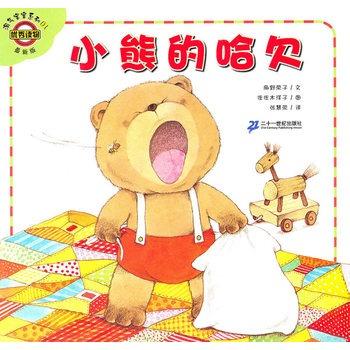 上海借阅绘本《小熊的哈欠》江苏浙江安徽网上图画书