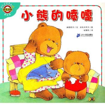 上海借阅绘本《小熊的喷嚏》江苏浙江安徽网上图画书